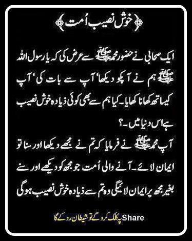 Sab say Khushnaseeb Log
